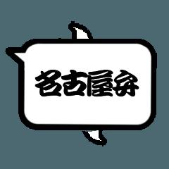 名古屋弁【決定版】