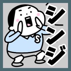 [シンジ]名前スタンプ