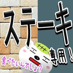 ★超ステーキ専用★(ステーキ一択)