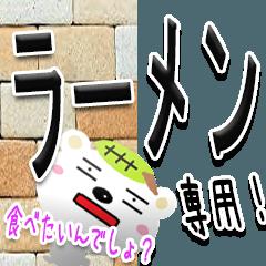★超ラーメン専用★(ラーメン一択)