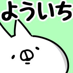 【よういち】専用