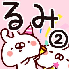 【るみ】専用2