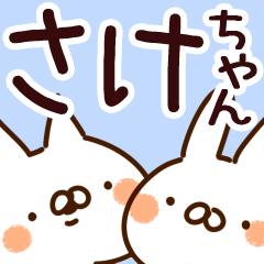 【さけちゃん】専用