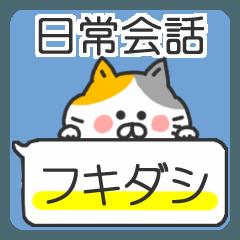 [LINEスタンプ] 三毛猫と一緒(日常会話)