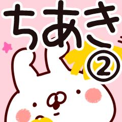 【ちあき】専用2