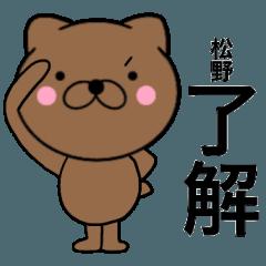 【松野】が使う主婦が作ったデカ文字ネコ