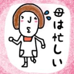 しんぷる!かあさん