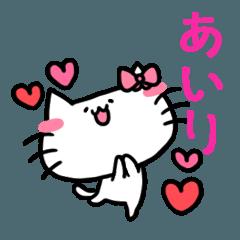 あいりスタンプ2(ネコちゃん)