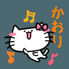 かおりスタンプ2(ネコちゃん)