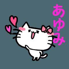 あゆみスタンプ2(ネコちゃん)