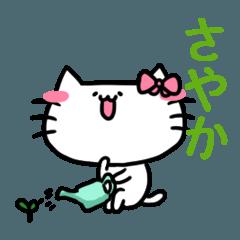 さやかスタンプ2(ネコちゃん)