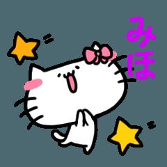 みほスタンプ2(ネコちゃん)