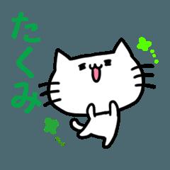 たくみスタンプ2(ネコくん)
