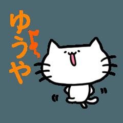 ゆうやスタンプ2(ネコくん)