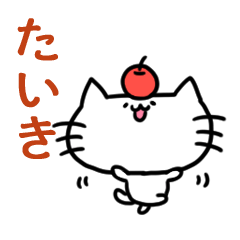 たいきスタンプ2(ネコくん)