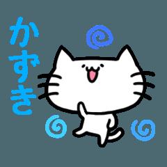 かずきスタンプ2(ネコくん)