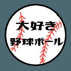 大好き野球!!