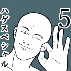 ハゲスペシャル5