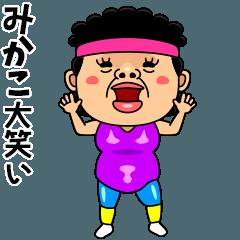 ダンシング★みかこ★ 名前スタンプ
