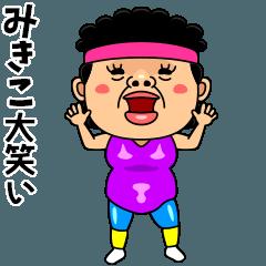 ダンシング★みきこ★ 名前スタンプ