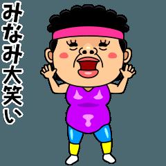 ダンシング★みなみ★ 名前スタンプ