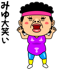 ダンシング★みゆ★ 名前スタンプ