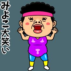 ダンシング★みよこ★ 名前スタンプ
