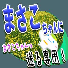 ★まさこちゃんに送る★専用(写真背景付き)