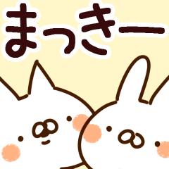 【まっきー】専用