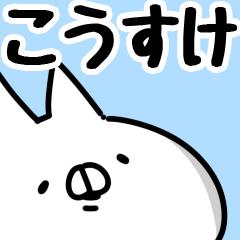 【こうすけ】専用