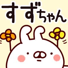 【すずちゃん】専用2