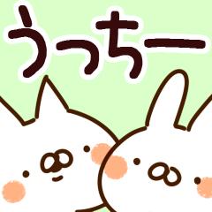 【うっちー】専用