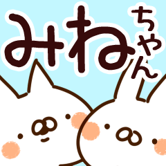 【みねちゃん】専用
