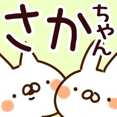 【さかちゃん】専用
