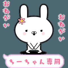 ちーちゃん☆専用の動く女子スタンプ