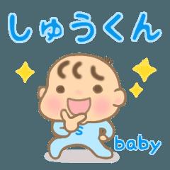 しゅうくん(赤ちゃん)専用のスタンプ
