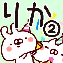 【りか】専用2