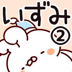 【いずみ】専用2