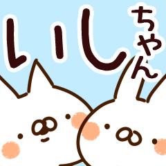 【いしちゃん】専用