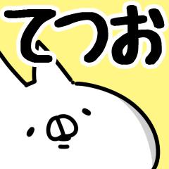 【てつお】専用