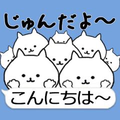 ◆◇ じゅん 専用 動くスタンプ ◇◆