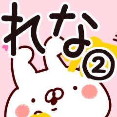 【れな】専用2