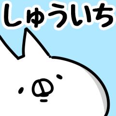【しゅういち】専用