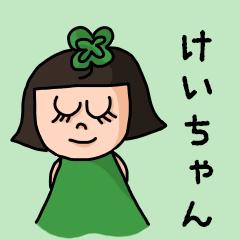 カワイイ『けいちゃん』のネームスタンプ