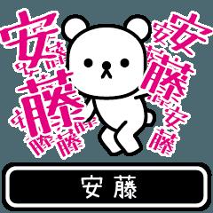 【安藤】安藤が高速で動くスタンプ