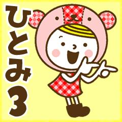 お名前スタンプ【ひとみ】Vol.3