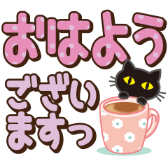 黒ねこ×デカ文字(敬語)