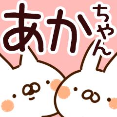 【あかちゃん】専用