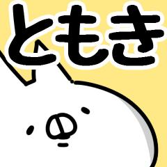 【ともき】専用