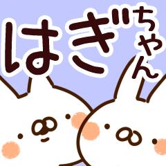 【はぎちゃん】専用